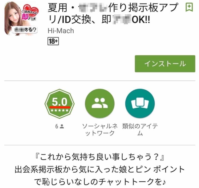 エロいアプリ