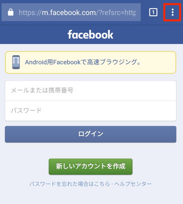 Facebookブラウザ