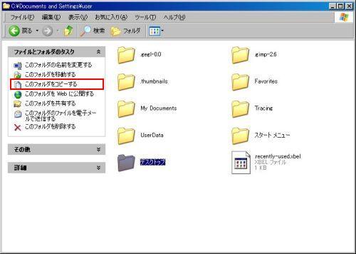 Windowsファイルマネジャー