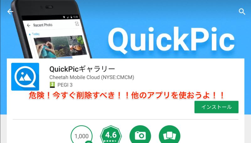 QuickPicは危険!個人データが中国に送信されてます - 英国紳士は傘ささない