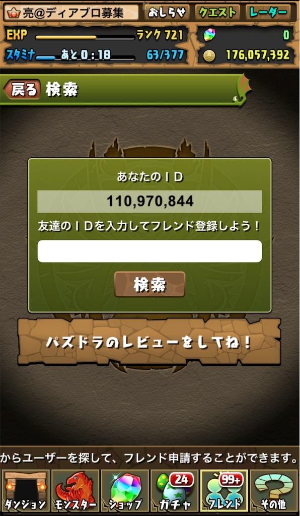 f:id:kagami_setsuna:20180413232520j:image