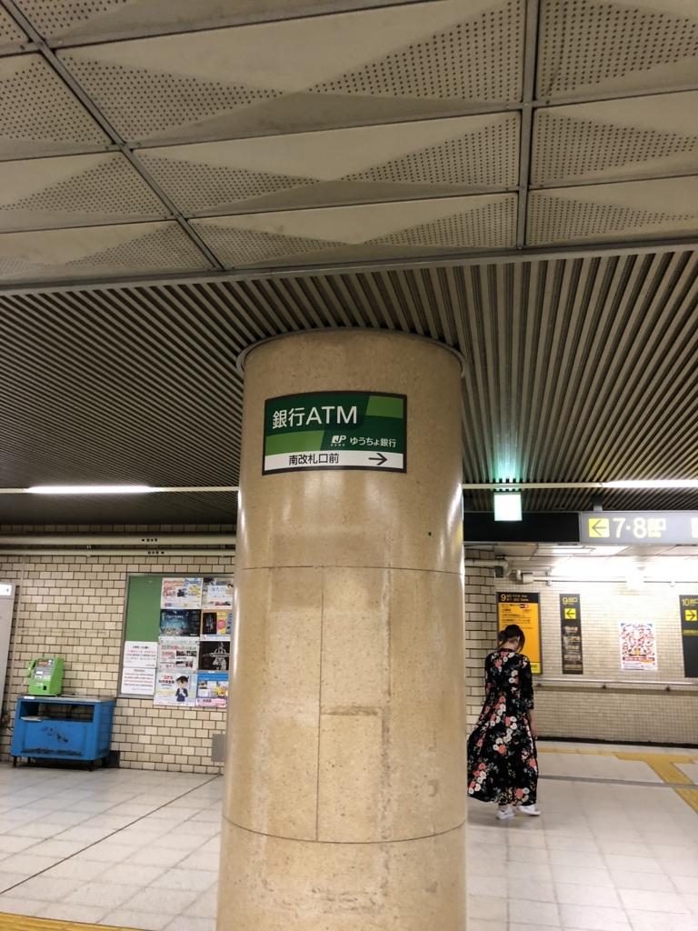 f:id:kagami_setsuna:20180720123131j:plain