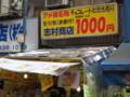 アメ横 志村商店