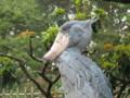 上野動物園 ハシビロコウ