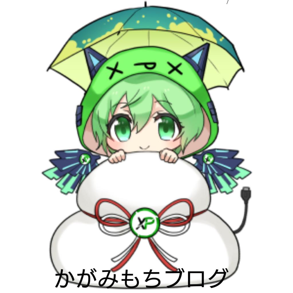 f:id:kagamimochi_xp:20180210161554p:plain