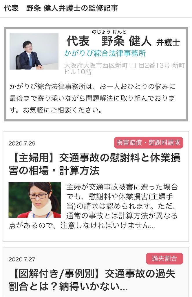 f:id:kagaribi-kotsujiko:20201220182615j:image