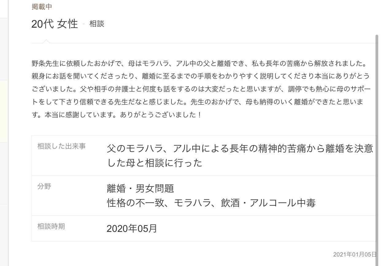 f:id:kagaribi-kotsujiko:20210108231724j:image