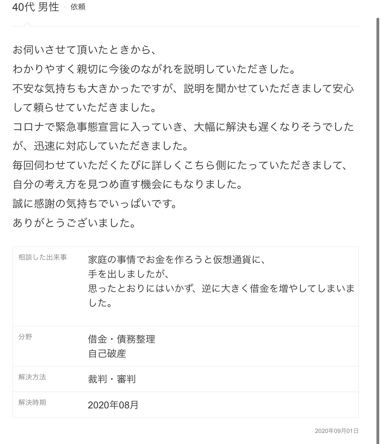 f:id:kagaribi-kotsujiko:20210109002546j:image