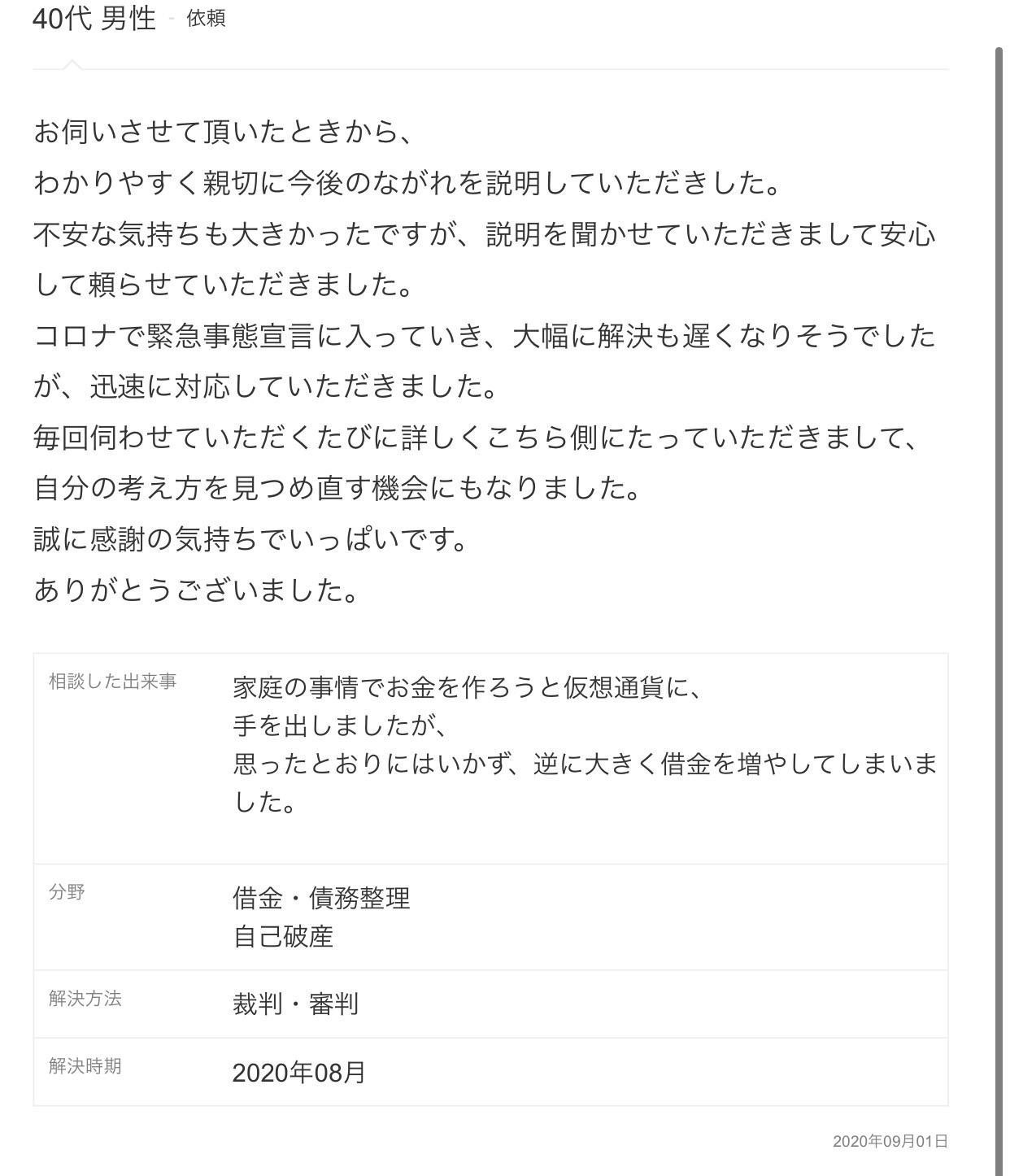 f:id:kagaribi-kotsujiko:20210109223435j:image