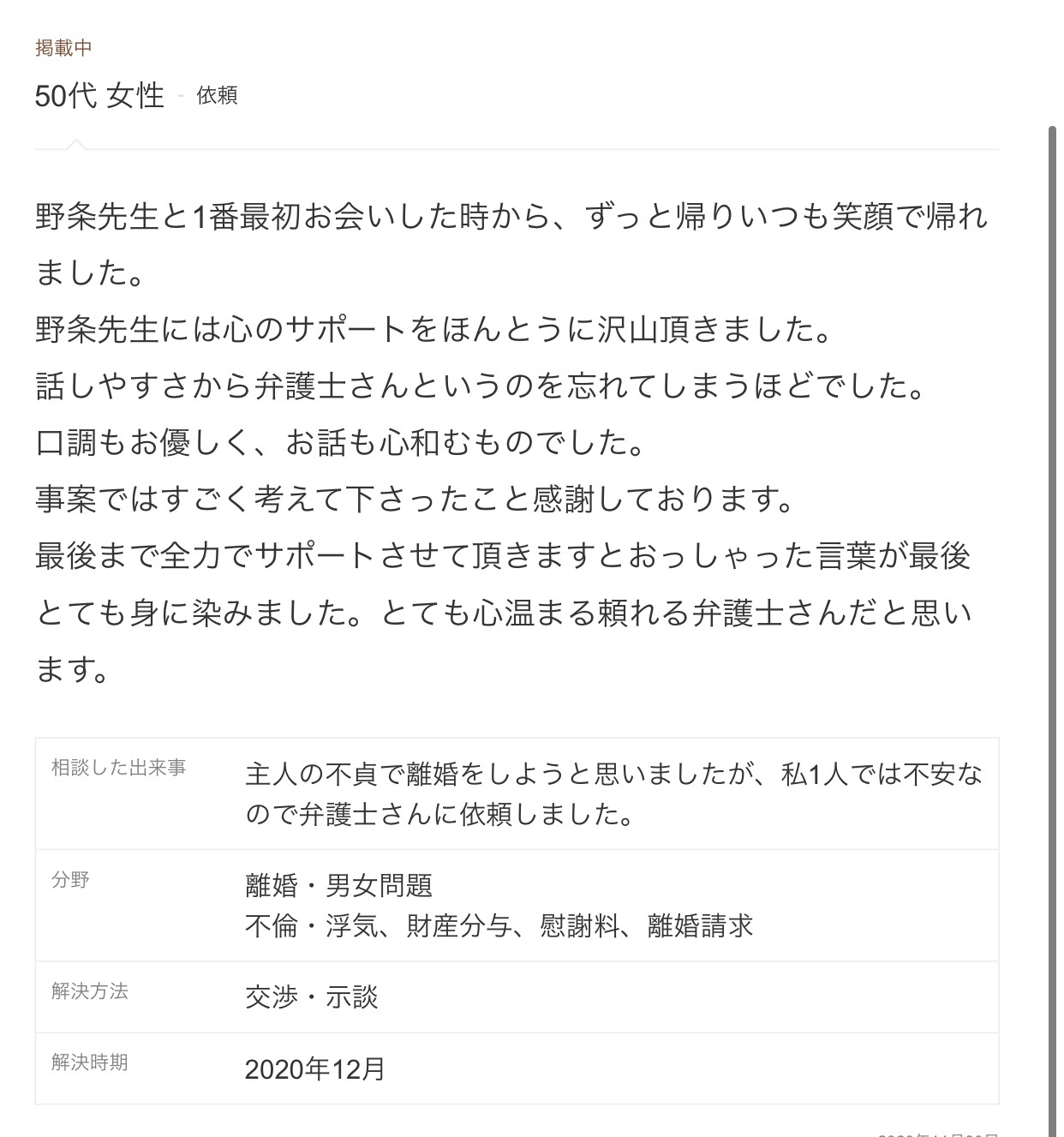 f:id:kagaribi-kotsujiko:20210109223443j:image