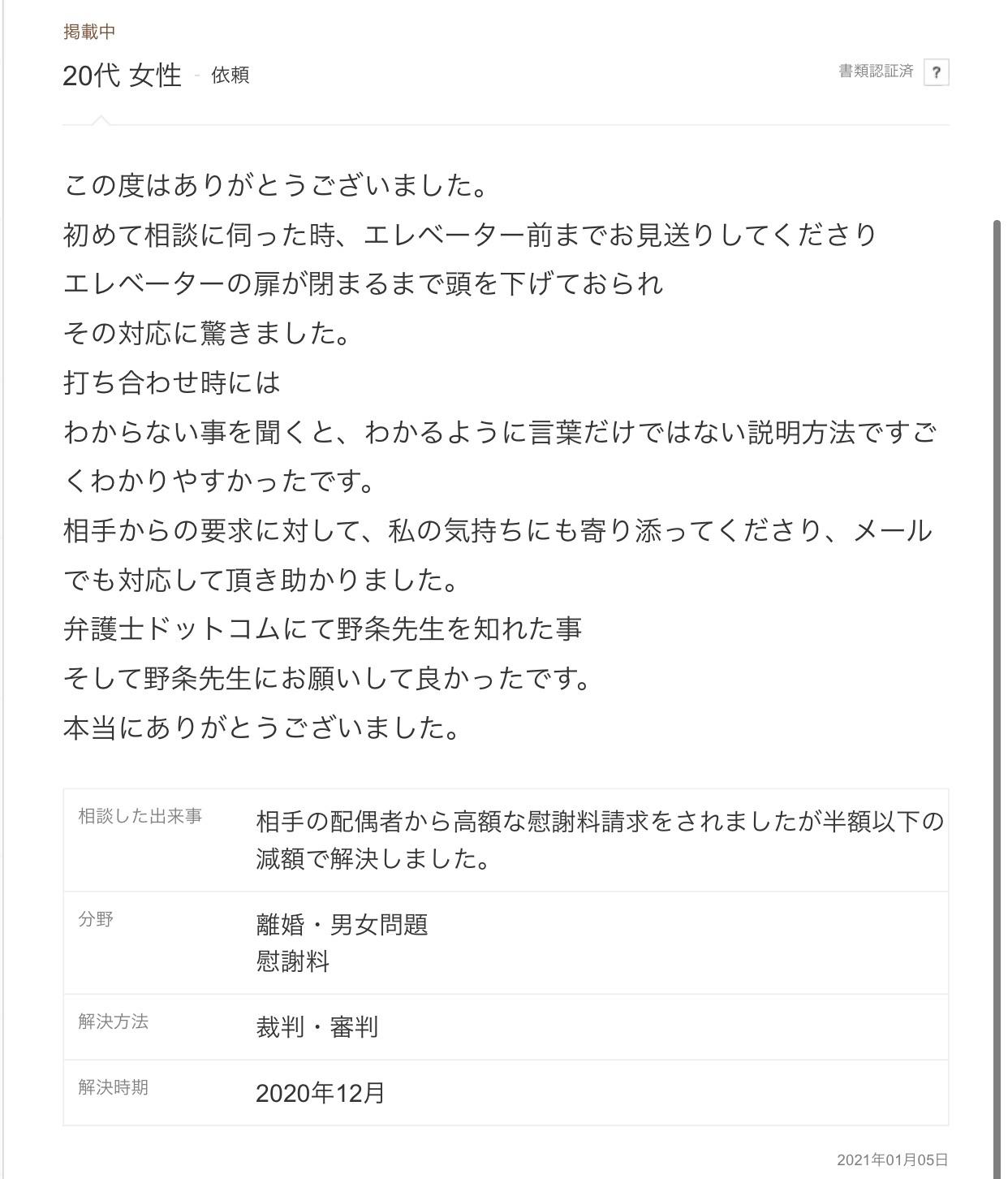 f:id:kagaribi-kotsujiko:20210109223446j:image