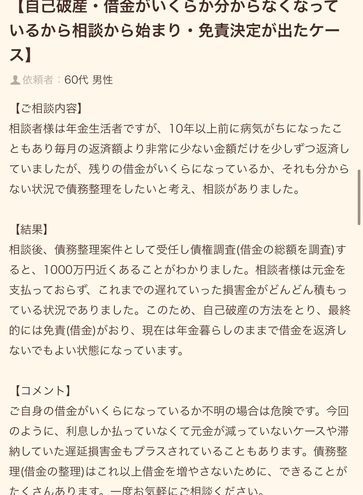 f:id:kagaribi-kotsujiko:20210122225115j:plain
