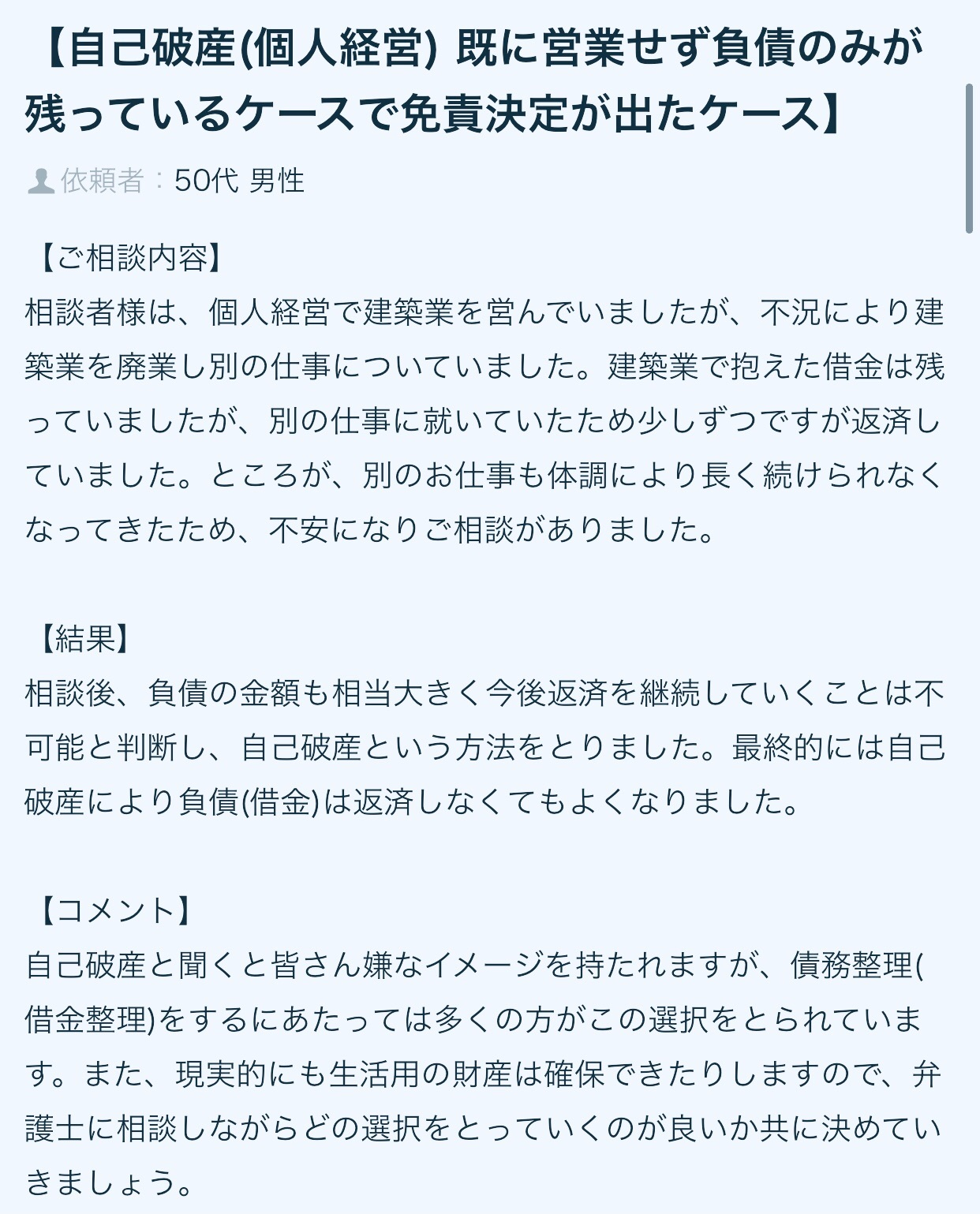 f:id:kagaribi-kotsujiko:20210122225126j:plain