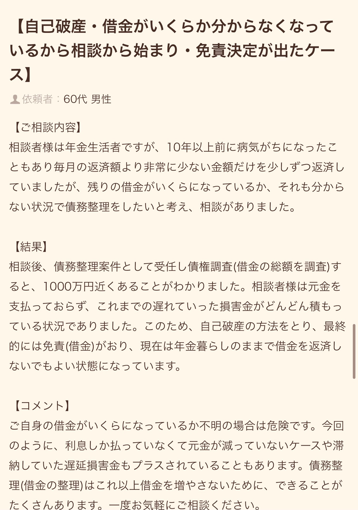 f:id:kagaribi-kotsujiko:20210122232646j:image