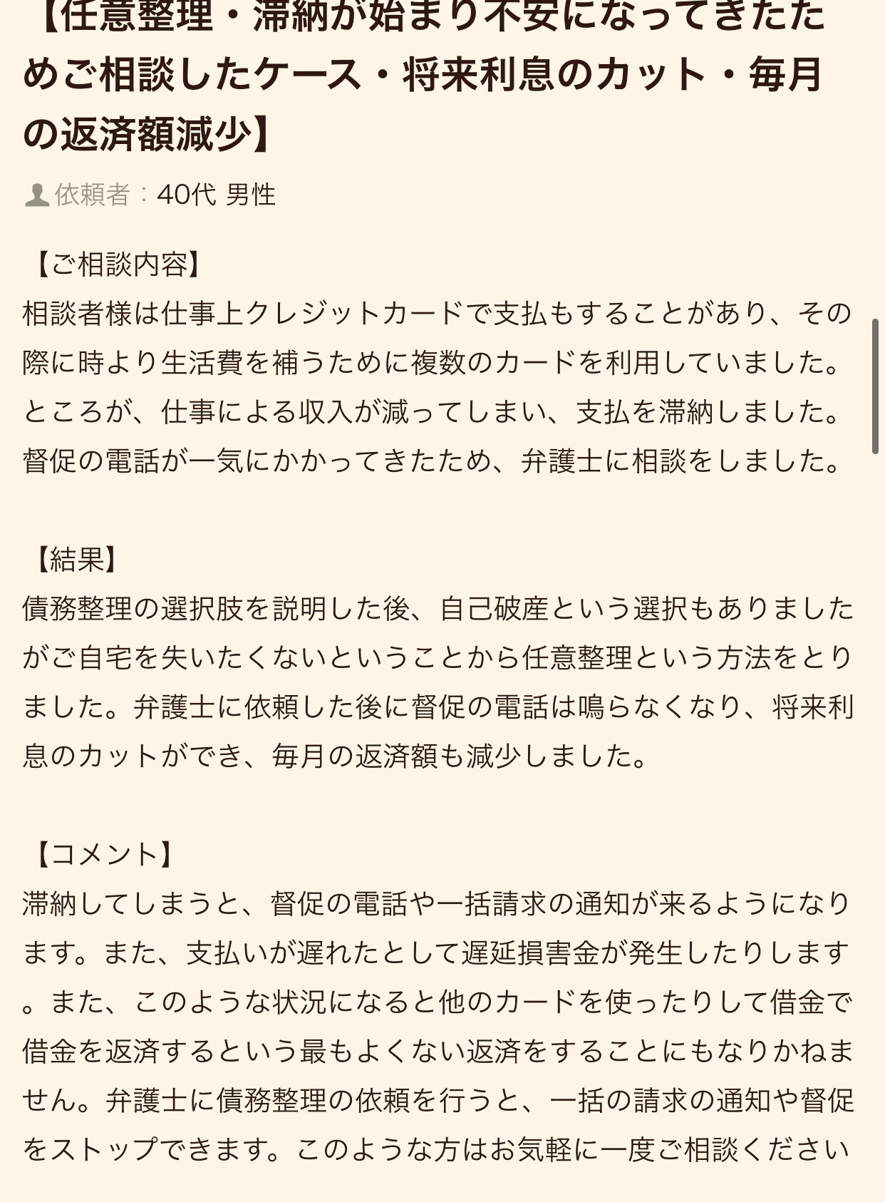 f:id:kagaribi-kotsujiko:20210123182538j:image