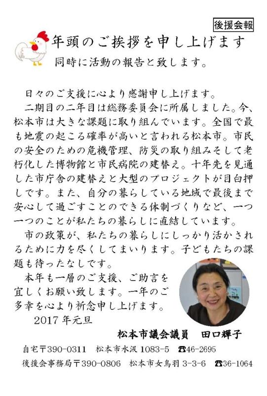 f:id:kagayakikai:20161229165745j:plain