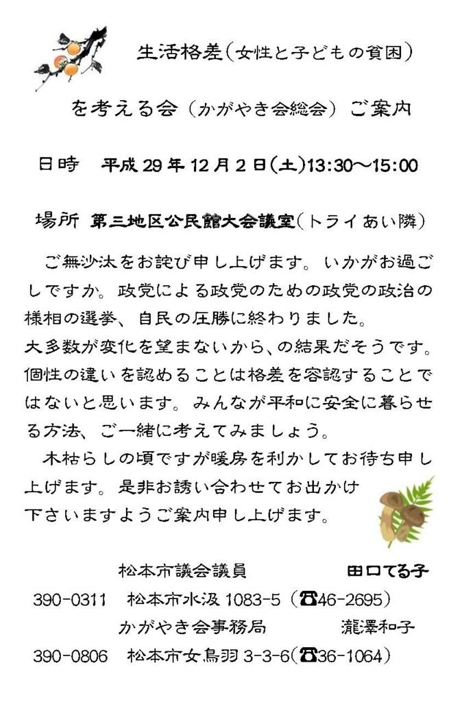 f:id:kagayakikai:20171108120914j:plain