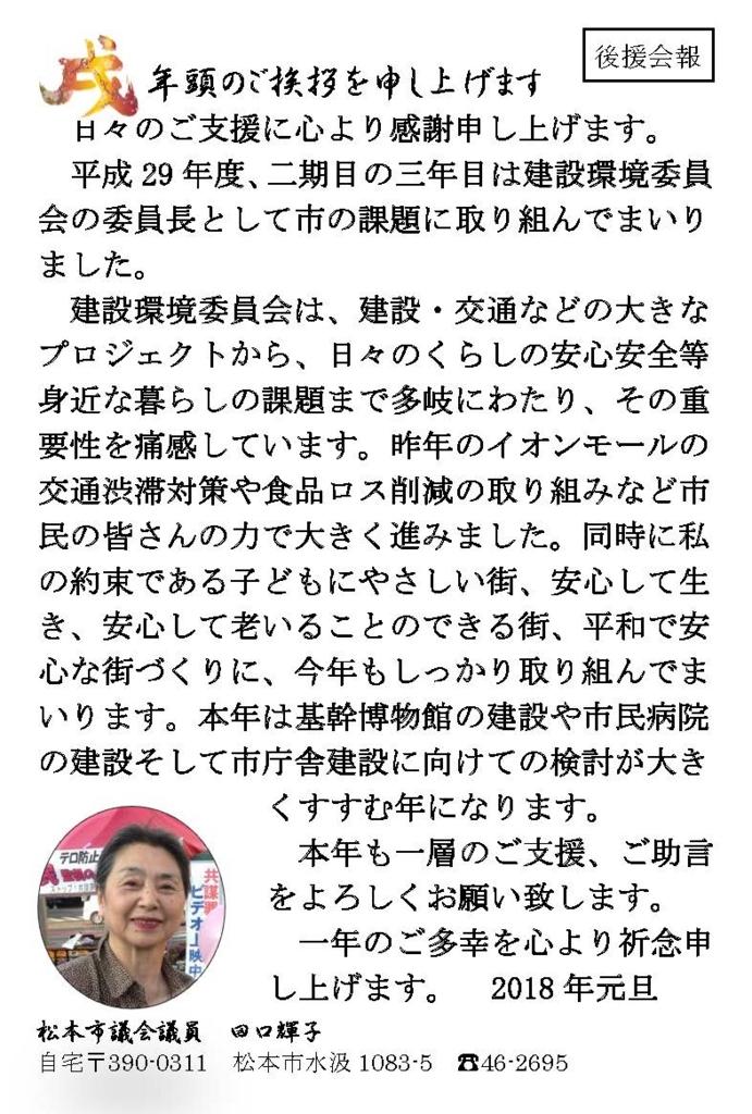 f:id:kagayakikai:20180101171747j:plain