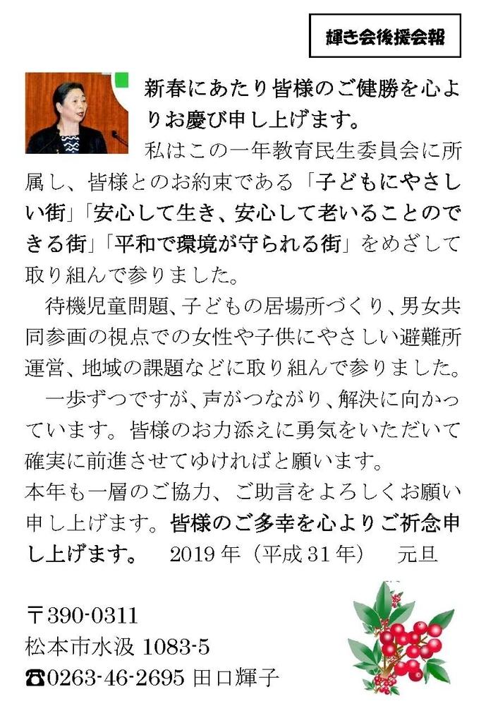 f:id:kagayakikai:20181230154229j:plain