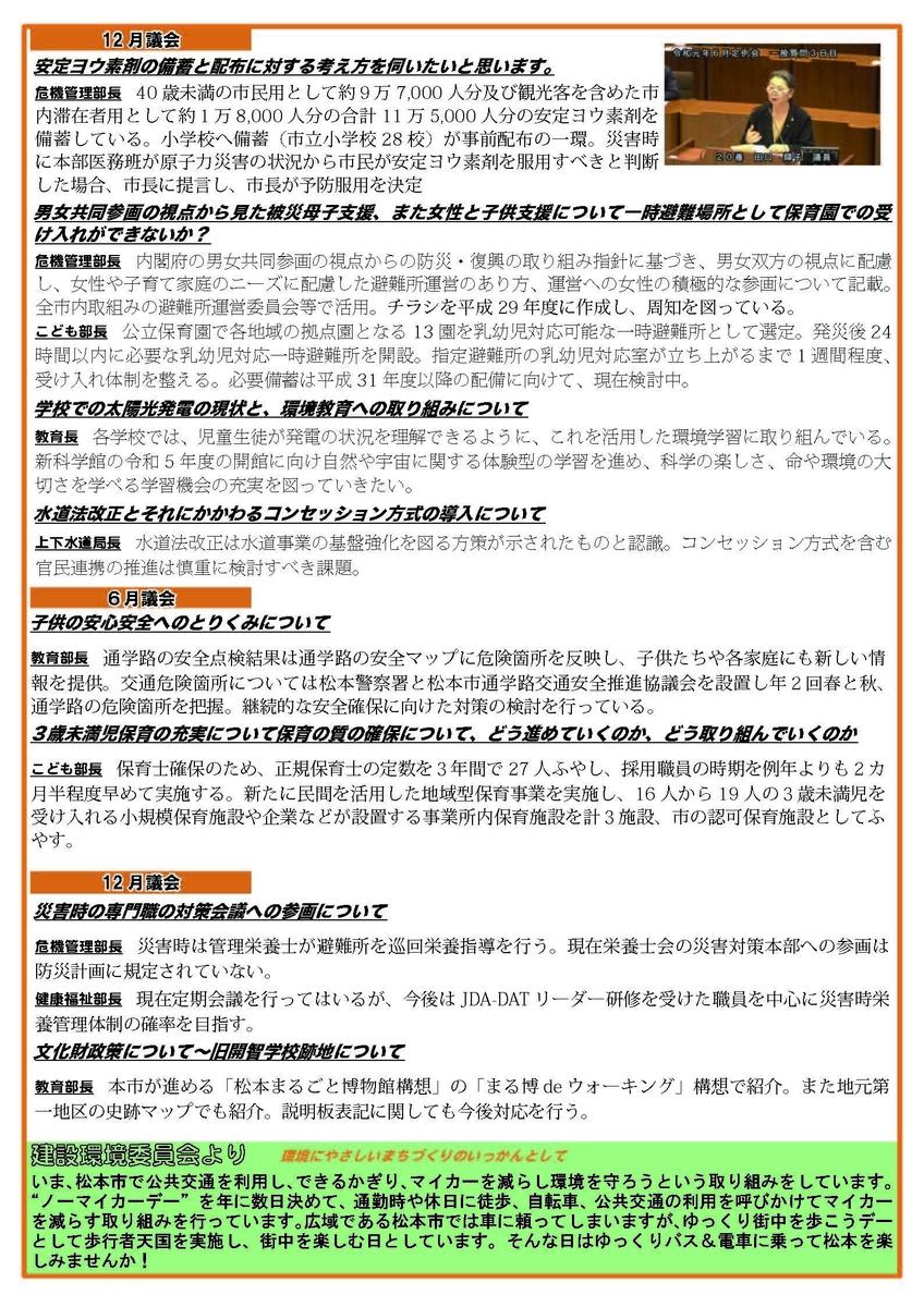f:id:kagayakikai:20191223170413j:plain