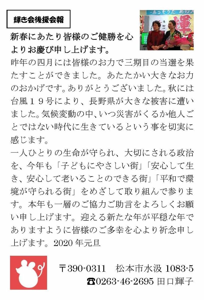 f:id:kagayakikai:20191230102644j:plain