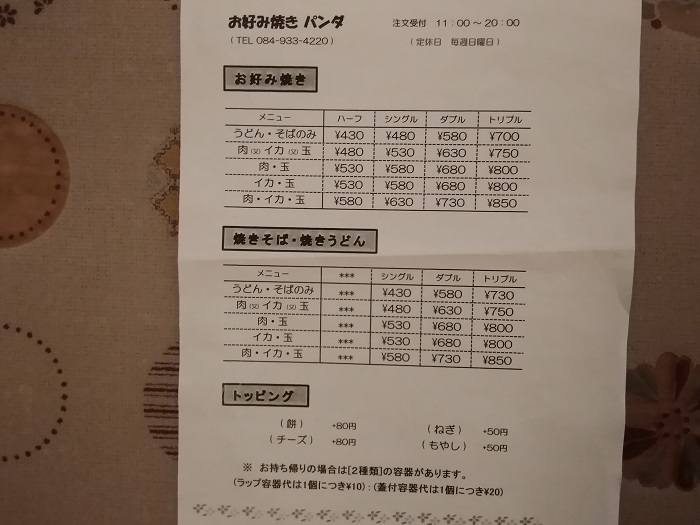 f:id:kagayakinohana:20210418171230j:plain