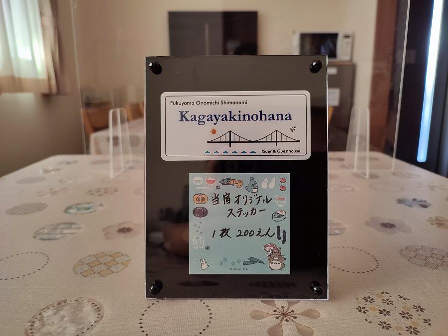 f:id:kagayakinohana:20210726065849j:plain