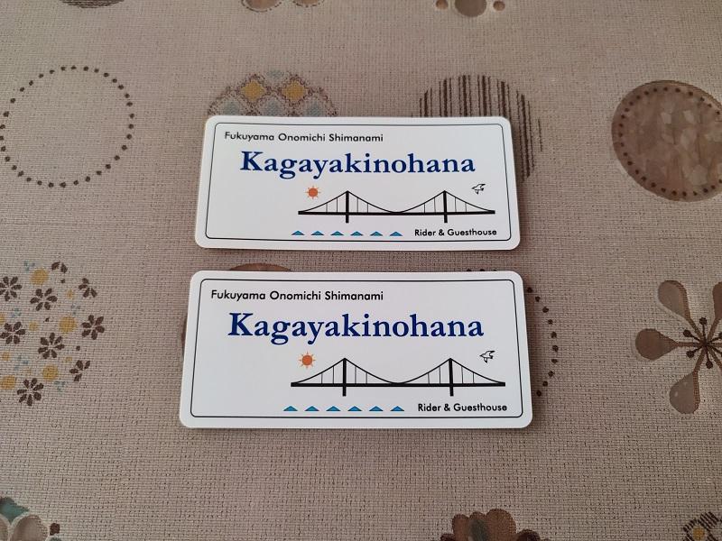 f:id:kagayakinohana:20210830204211j:plain