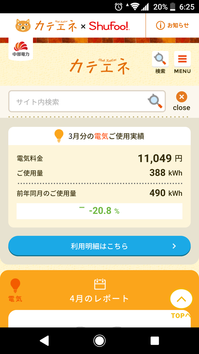 f:id:kage-tora-sama:20190321085200p:plain