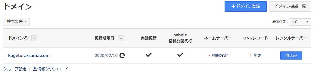 f:id:kage-tora-sama:20190710145628p:plain