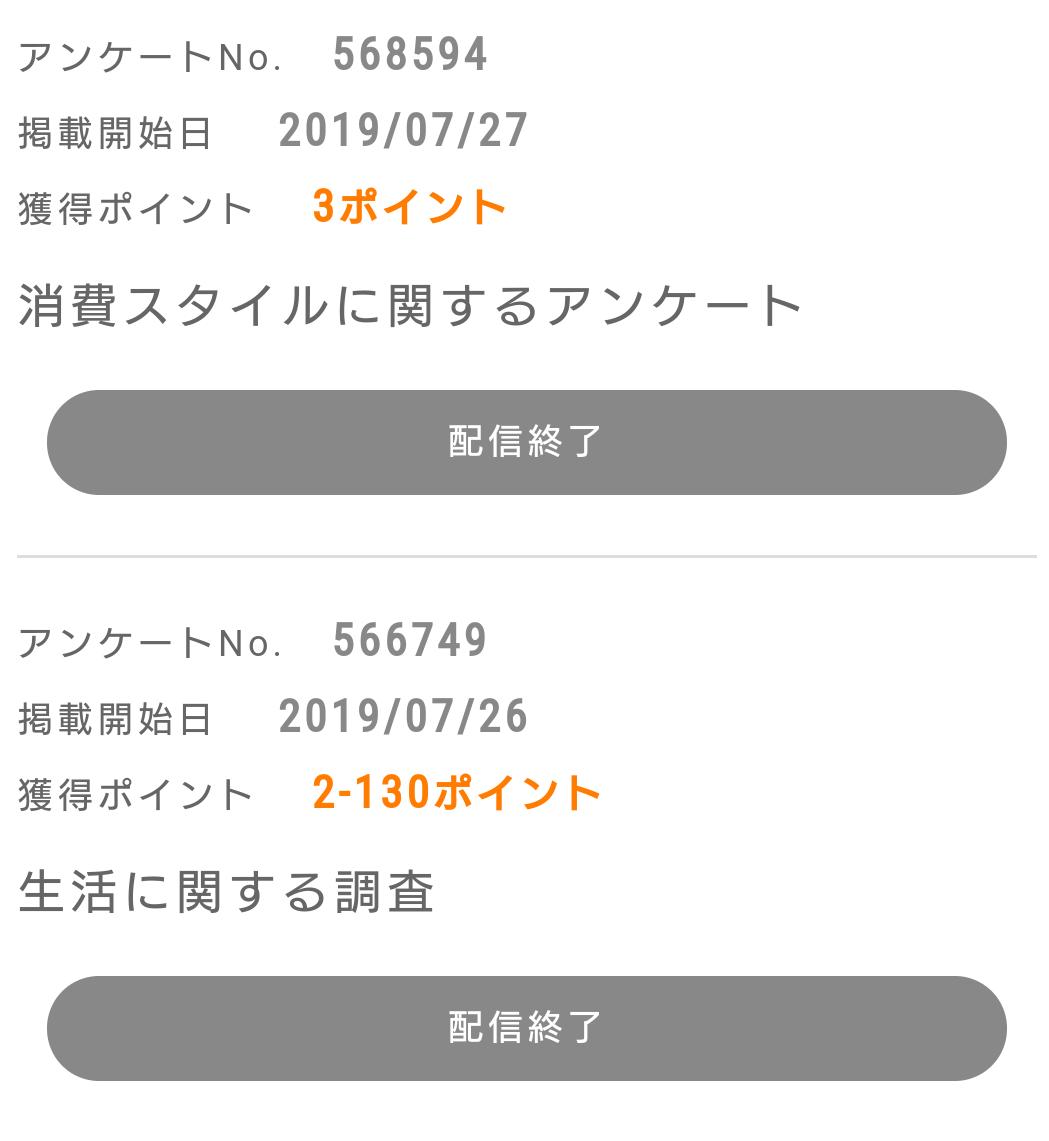 f:id:kage-tora-sama:20190729100755p:plain
