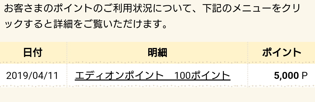 f:id:kage-tora-sama:20190729103257p:plain