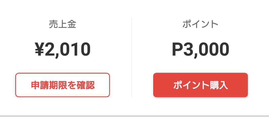 f:id:kage-tora-sama:20190803101341p:plain