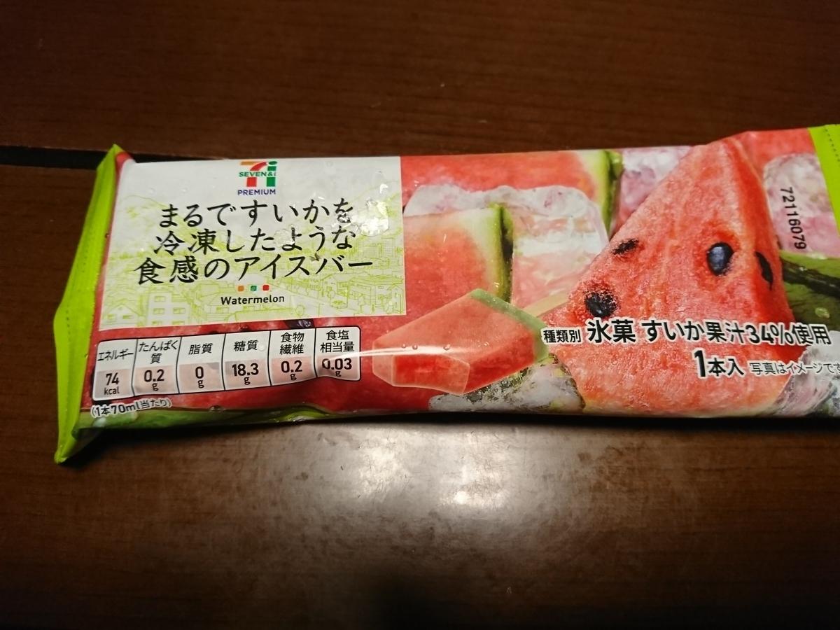 f:id:kage-tora-sama:20190803111901j:plain