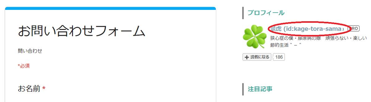f:id:kage-tora-sama:20190812220138p:plain