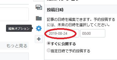 f:id:kage-tora-sama:20190824084633p:plain