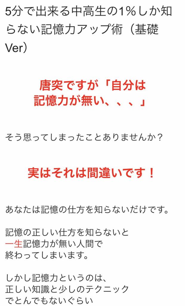 f:id:kageayuayu1202:20181030173441p:plain