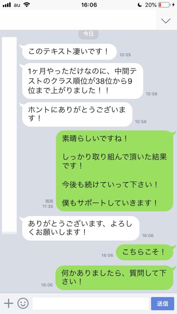 f:id:kageayuayu1202:20181030173622p:plain