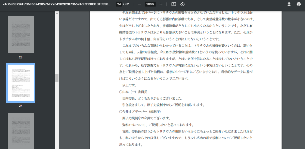 f:id:kageboushi99m2:20210414211433p:plain