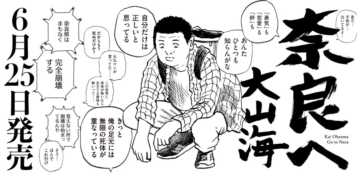 f:id:kageboushi99m2:20210701195823p:plain
