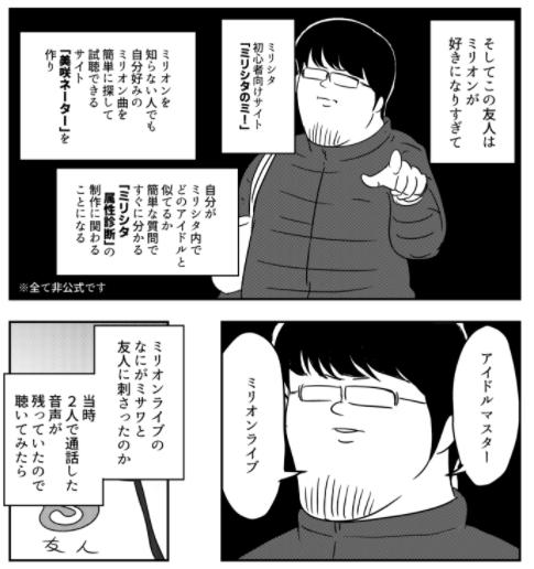 f:id:kageboushi99m2:20210729205827p:plain