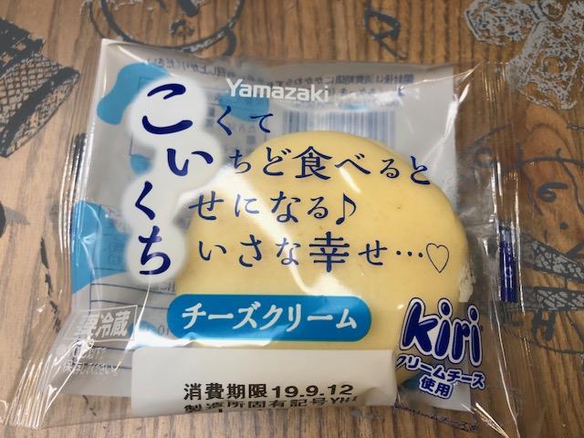 たべると幸せになれる?ヤマザキのチーズケーキこいくちを食べてみた!