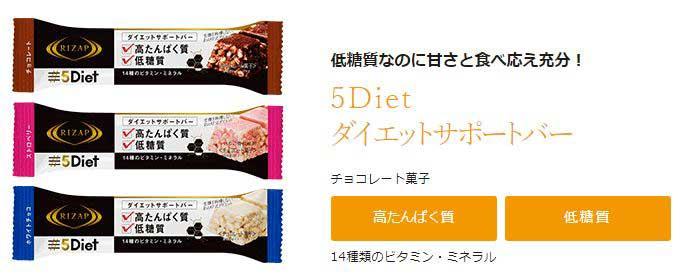 ダイエットサポートバー公式サイト