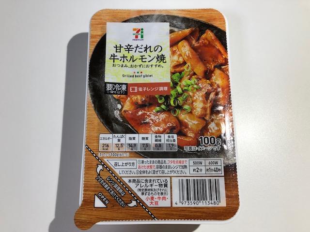 セブンイレブンの冷凍食品牛ホルモン焼