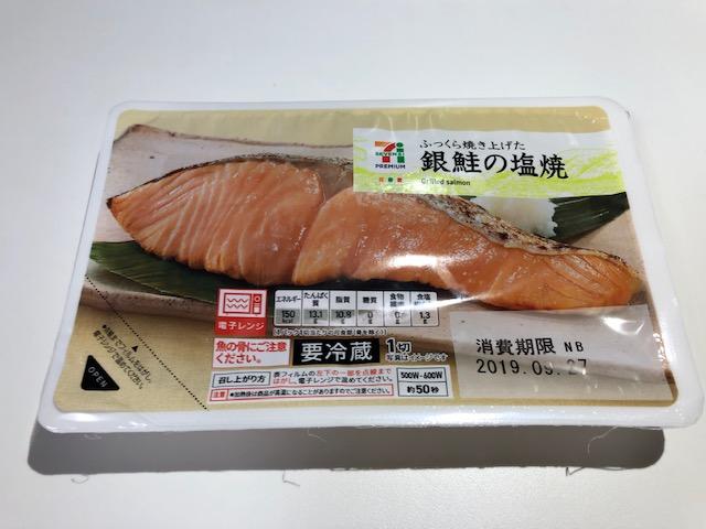 コンビニで焼き魚?セブンイレブンの「銀鮭の塩焼」の実力は?