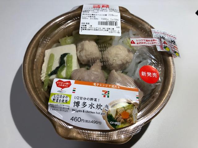 1/2日分の野菜!博多水炊き