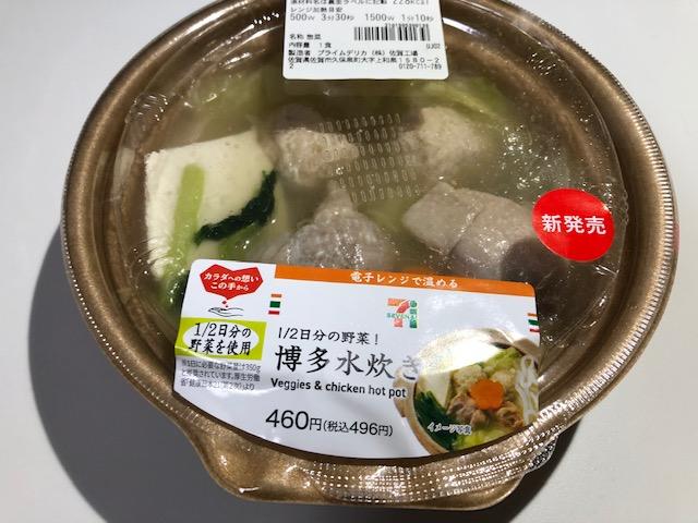 1/2日分の野菜!博多水炊きを調理!