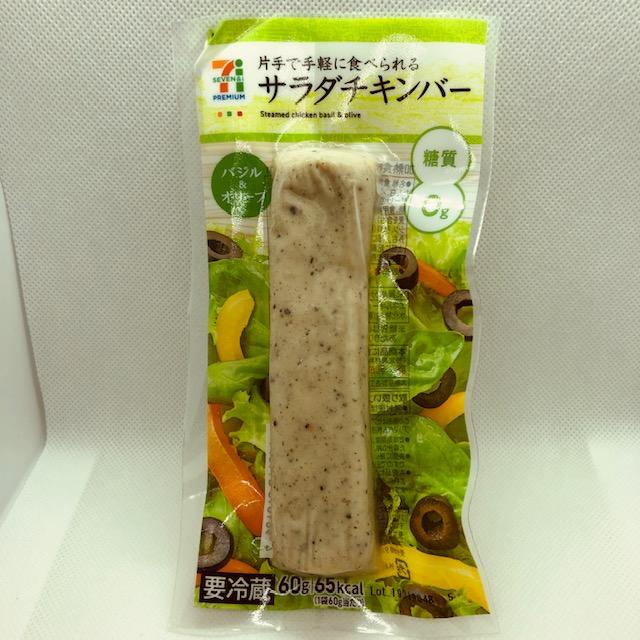 【セブンイレブン】片手で手軽に食べられる「サラダチキンバー」は大人のおやつに最適!