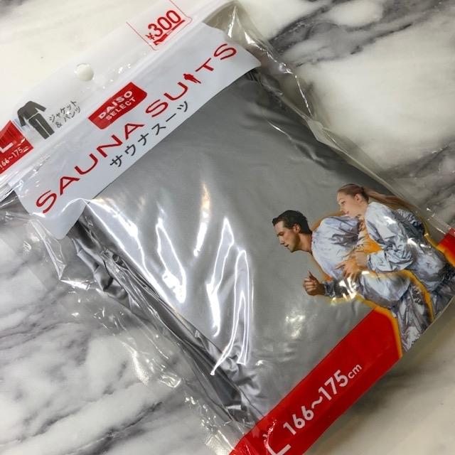 【ダイソー】300円サウナスーツ!見た目はアレですが、果たして性能は?