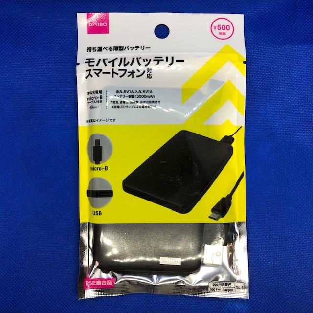 【ダイソー】500円(税別)モバイルバッテリーの自己紹介